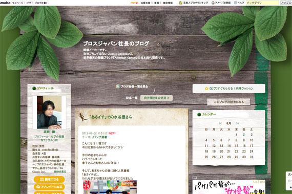 「あさイチ」での水谷豊さん|ブロスジャパン社長のブログ