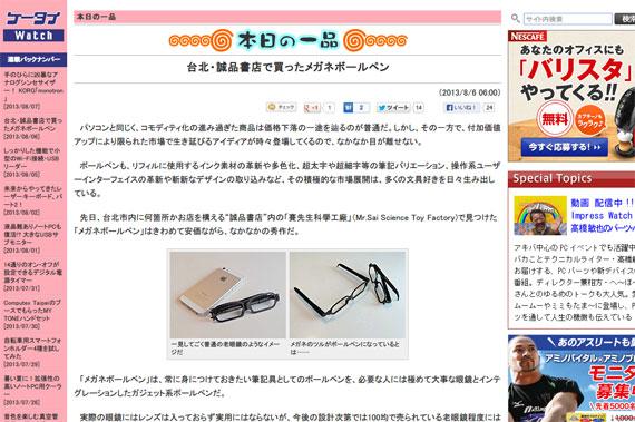 台北・誠品書店で買ったメガネボールペン - ケータイ Watch