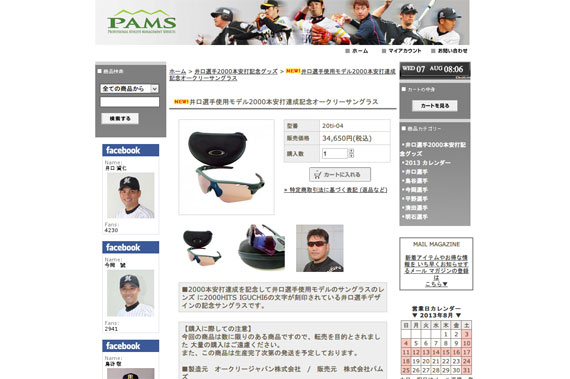 井口選手使用モデル2000本安打達成記念オークリーサングラス - PAMS Online Shop