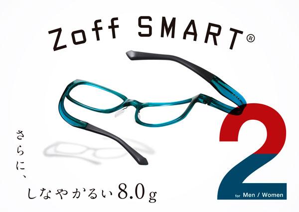 Zoff SMART2(ゾフ・スマート・ツー)のキャッチフレーズは、「さらに、しなやかるい8.0g」。 image by インターメスティック 【クリックして拡大】