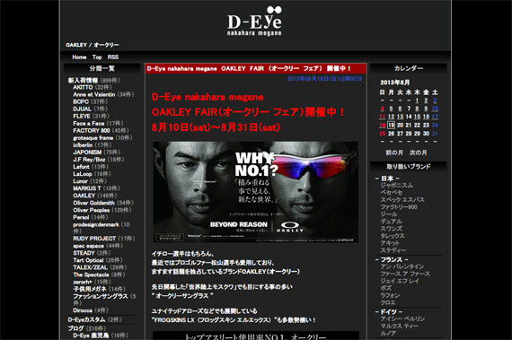 「D-Eye nakahara megane OAKLEY FAIR (オークリー フェア) 開催中!」OAKLEY(オークリー)のサングラス、メガネならD-Eye nakahara megane