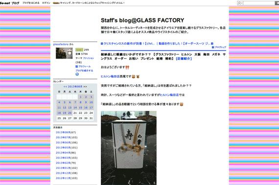 結納返しに眼鏡はいかがですか?? 【グラスファクトリー ヒルトン 大阪 梅田 メガネ サングラス オーダー お祝い プレゼント 結婚 婚約】:Staff's blog@GLASS FACTORY:So-net blog