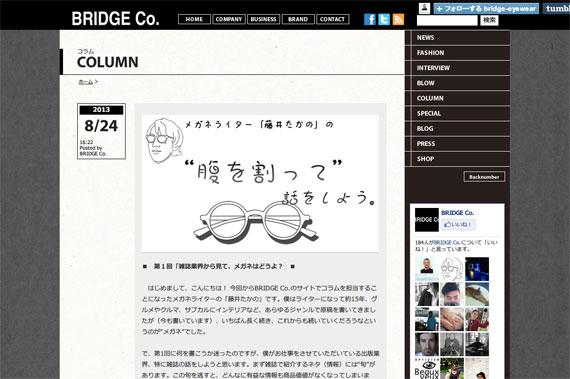 ■ 第1回「雑誌業界から見て、メガネはどうよ? ■   はじめまして、こんにちは!...|BRIDGE CO.