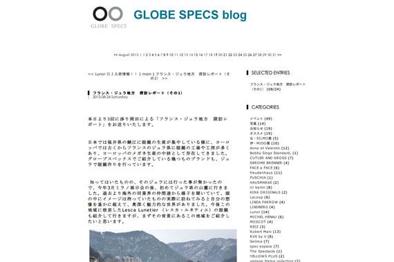 フランス・ジュラ地方 探訪レポート(その1) | GLOBE SPECS blog