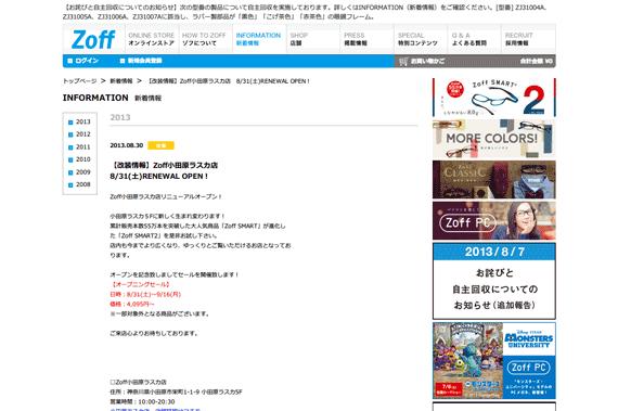 メガネ(眼鏡・めがね) | Zoff(ゾフ) | 【改装情報】Zoff小田原ラスカ店 8/31(土)RENEWAL OPEN!
