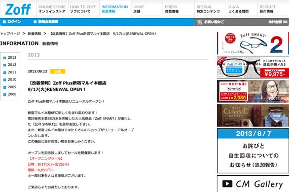 メガネ(眼鏡・めがね) | Zoff(ゾフ) | 【改装情報】Zoff Plus新宿マルイ本館店 9/17(火)RENEWAL OPEN!