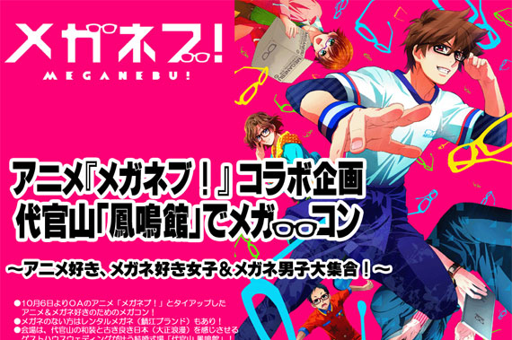 アニメ『メガネブ!』コラボ企画 代官山「鳳鳴館」でメガコン!