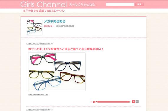 メガネあるある | ガールズちゃんねる - Girls Channel -