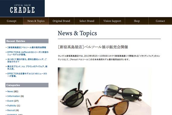 CRADLE | News & Topics | [新宿髙島屋店]ペルソール展示販売会開催