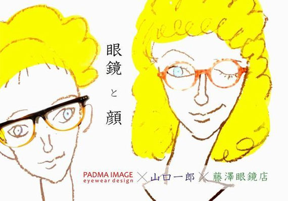 山口一郎さんとデザインラボラトリー蒼 | PADMA IMAGE パドマイメージ