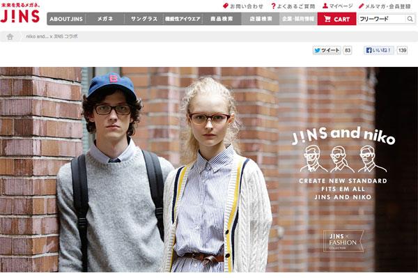 「niko and... x JINS | JINS - 眼鏡(メガネ・めがね)」(スクリーンショット)