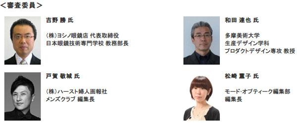 「アイウェア・オブ・ザ・イヤー 2014」の審査委員は4名。