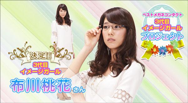 ベストメガネコンタクト3代目イメージガールに選ばれた布川桃花さん。
