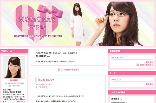「Momoka's EYE活」 (スクリーンショット)