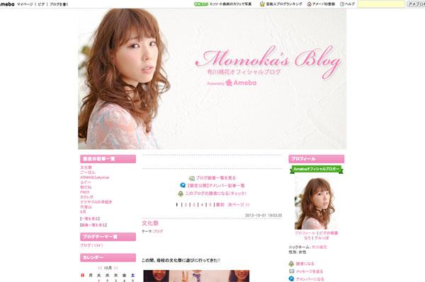 布川桃花オフィシャルブログ「Momoka's Blog」Powered by Ameba