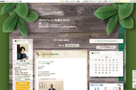 ソフトバンクのお父さん|ブロスジャパン社長のブログ