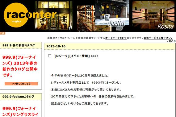 2013-10-16 - oogley raconter blog -オーグリーラコンテ ブログ-