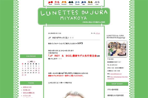 JF REYがやってくる!!! | 六本木店の日記