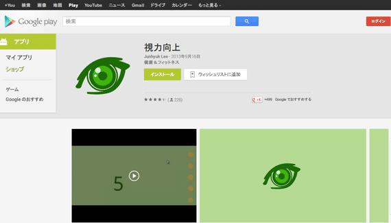 視力向上 - Google Play の Android アプリ