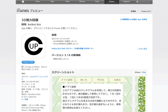 iTunes App Store で見つかる iPhone、iPad、iPod touch 対応 3D視力回復