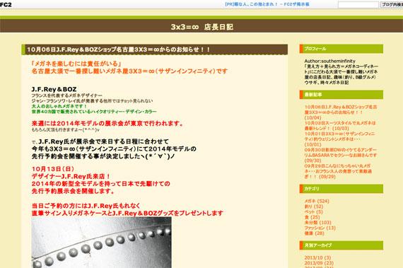 3x3=∞ 店長日記 10月06日J.F.Rey&BOZショップ名古屋3X3=∞からのお知らせ!!