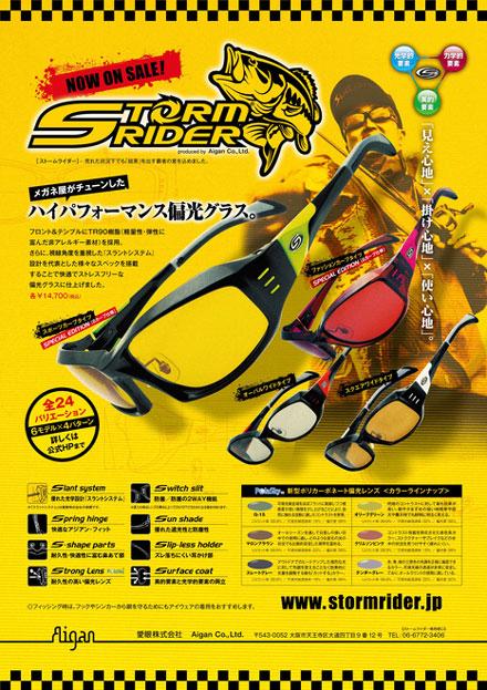 STORMRIDER(ストームライダー)は、 「見え心地」「掛け心地」「使い心地」にこだわった フィッシング専用偏光サングラス。