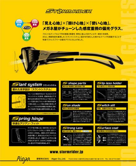 フレームの素材に軽くて弾力性に優れた TR-90 を使用。 「メガネ屋がチューンした」偏光サングラスということで、 細部にわたりこだわりが見られる。