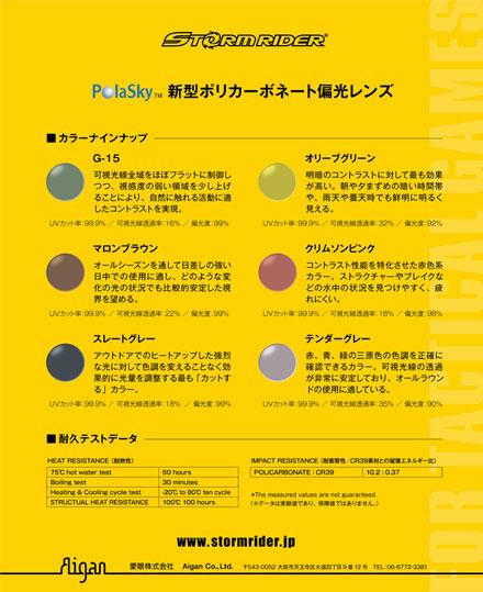 レンズは丈夫なポリカーボネート製で、 カラーはシーンにあわせて選べる6種類。