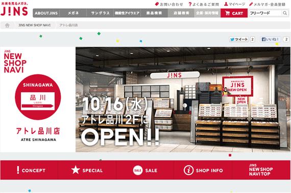 アトレ品川店 | JINS NEW SHOP NAVI | JINS - 眼鏡(メガネ・めがね)