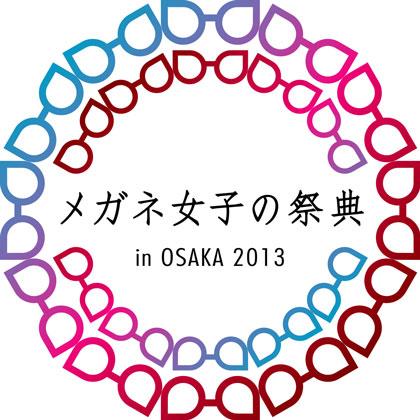 「メガネ女子の祭典 in OSAKA 2013」のロゴマーク。 image by 「メガネ女子の祭典 in OSAKA 2013」実行委員会