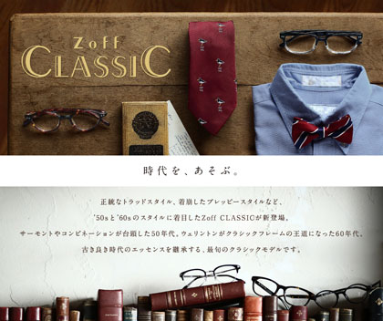 「メガネ(眼鏡・めがね) | Zoff(ゾフ) | Zoff CLASSIC [ゾフ・クラシック]」 (スクリーンショット)