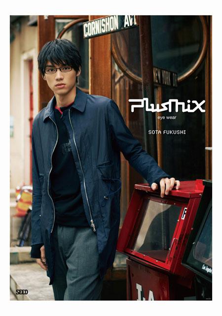 plusmix(プラスミックス)PX-13531 カラー:045(シャインブラック)を掛けた福士蒼汰。 image by SEED 【クリックして拡大】