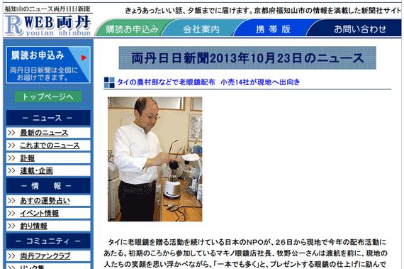 両丹日日新聞 : タイの農村部などで老眼鏡配布 小売14社が現地へ出向き