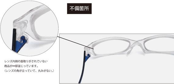10月26日/27日に愛眼店舗にて、お風呂専用メガネ「FORゆ」ご購入のお客様へ