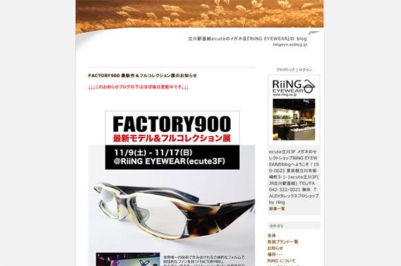 FACTORY900 最新作&フルコレクション展のお知らせ : 立川駅直結ecuteのメガネ店『RiiNG EYEWEAR』の blog