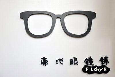 蒲池眼鏡舗 floor は、黒ぶちメガネが目印。 「FLOOR」の「OO」がメガネになっているのもポイント。 image by 蒲池眼鏡舗 floor