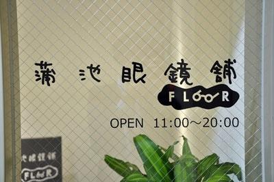 ガラスの扉を開けると… image by 蒲池眼鏡舗 floor