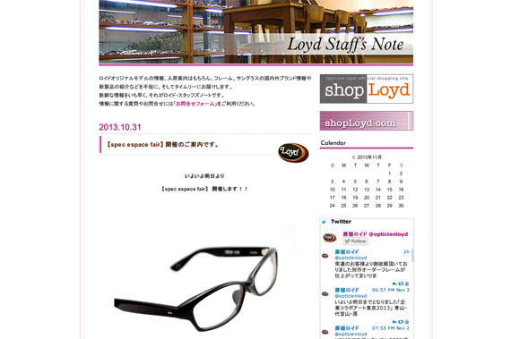 【spec espace fair】 開催のご案内です。 - Loyd Staff's Note