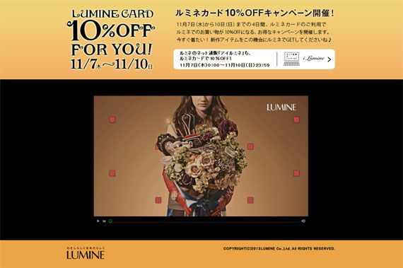LUMINE CARD 10%OFF FOR YOU 11/7(木)~11/10(日) | LUMINE