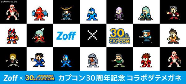 「Zoff × カプコン30周年記念コラボダテメガネ」には、 歴代の人気ゲームタイトルのキャラクターが、 カプコン創業30周年を記念して製作されたドット絵で集合。 image by インターメスティック 【クリックして拡大】