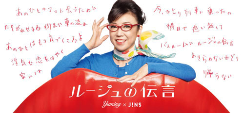 「ルージュの伝言 Yuming × JINS」 image by ジェイアイエヌ