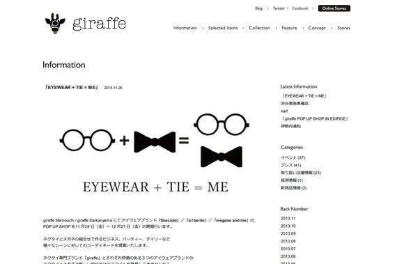 「EYEWEAR + TIE = ME」 | Information | giraffe