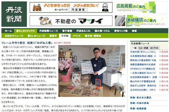 丹波新聞 | フレーム手作り受注 柏原に「めがね工房」