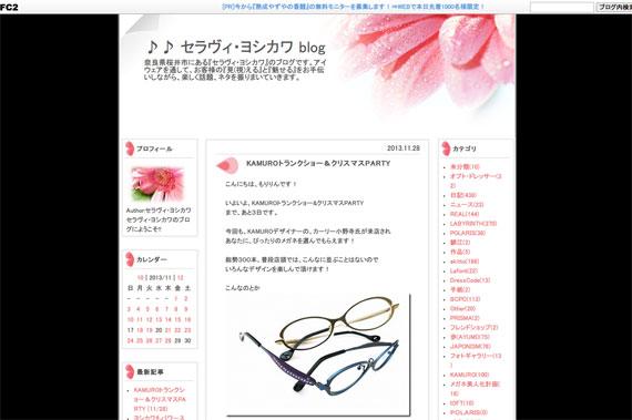 ♪♪ セラヴィ・ヨシカワ blog KAMUROトランクショー&クリスマスPARTY