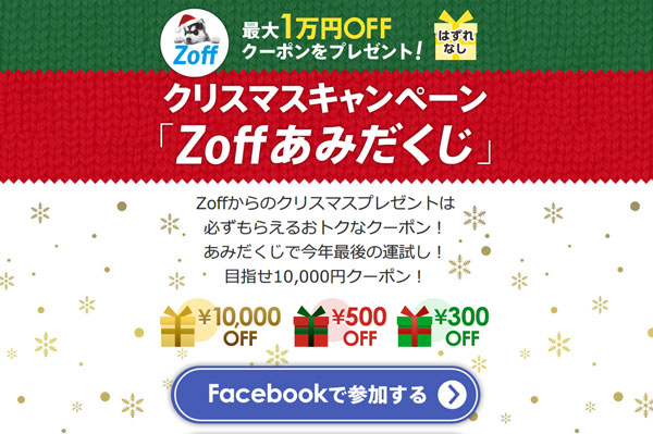 「クリスマスキャンペーン 「Zoffあみだくじ」」(スクリーンショット)