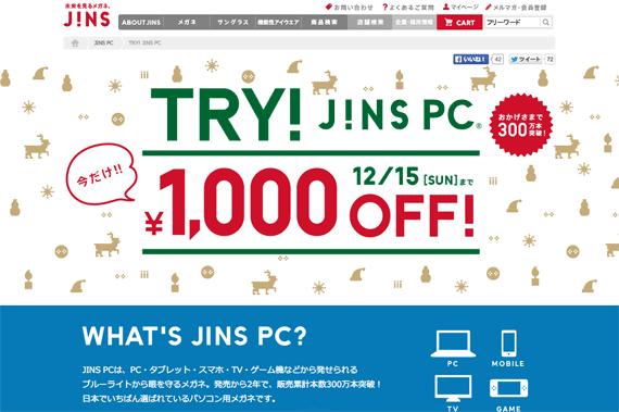 TRY! JINS PC | JINS - 眼鏡(メガネ・めがね)