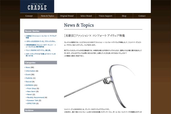 CRADLE | News & Topics | [名駅店]ファッション× コンフォート アイウェア特集