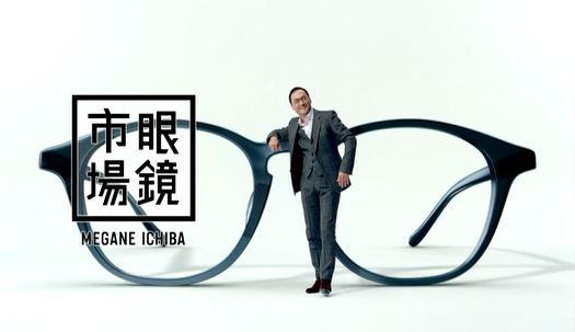 眼鏡市場 新CM「メガネに、感動を。」 image by メガネトップ
