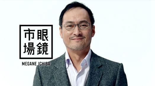 眼鏡市場 新CM「メガネに、感動を。登場編」より。 image by メガネトップ