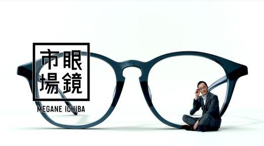 眼鏡市場 新CM「メガネに、感動を。本当の声編」より。 image by メガネトップ